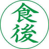 シヤチハタ XスタンパーE型緑 食後 タテ XEN-118V6 (取寄品)