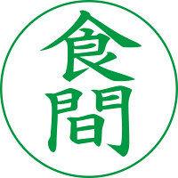 シヤチハタ XスタンパーE型緑 食間 タテ XEN-119V6 (取寄品)
