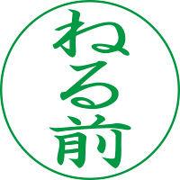 シヤチハタ XスタンパーE型緑 ねる前 タテ XEN-123V6 (取寄品)