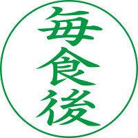 シヤチハタ XスタンパーE型緑 毎食後 タテ XEN-124V6 (取寄品)