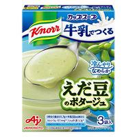 味の素 クノール カップスープ 冷たい牛乳でつくる えだ豆のポタージュ3食入 1セット(3箱入) 計9食