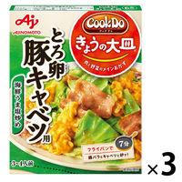 味の素 CookDo(クックドゥ) きょうの大皿 とろ卵豚キャベツ用 (合わせ調味料) 3~4人前 1セット(3個入)