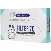 三角コーナー用水切りネット FILTER70 1セット(210枚:70枚入×3箱)