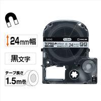 キングジム テプラ PROテープ マグネットテープ 24mm 白ラベル(黒文字) 1個 SJ24S