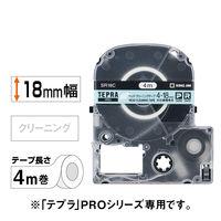 キングジム テプラ PROテープ ヘッド・クリーニングテープ(4-18mm幅対応機用) SR18C