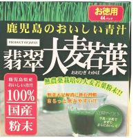 鹿児島のおいしい青汁 翡翠 大麦若葉