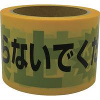 ユタカメイク ユタカ テープ 標識テープ「立入禁止」 70mm×50m AT10 1巻 367ー4851 (直送品)