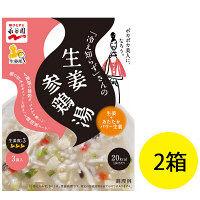 生姜参鶏湯 2箱