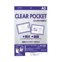 セキセイ クリアポケット A3(420×297mm) AZ-595 1袋(10枚入)