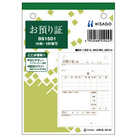ヒサゴ お預り証(A6) BS1501