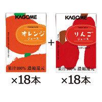 【飲み比べセット】カゴメ 果汁100%りんご&オレンジジュース(こども支援パッケージ)100ml 各1箱(18本入)