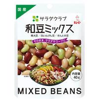 キユーピー サラダクラブ 和豆ミックス(青大豆、白いんげん豆、きんとき豆) 1セット(10袋)