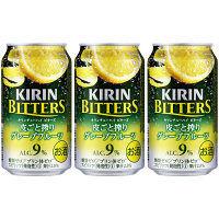 キリンビール ビターズ皮ごと搾りグレープフルーツ 350ml 3缶