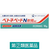 【指定第2類医薬品】ベトネベートN 軟膏AS 10g 第一三共ヘルスケア