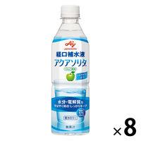 味の素 アクアソリタ 500mL 経口補水液 1セット(8本入り)