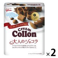 江崎グリコ クリームコロン<大人のショコラ> 1セット(2個入)