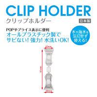 オープン工業 クリップホルダー CH-450 1セット(2個入×5袋) (取寄品)