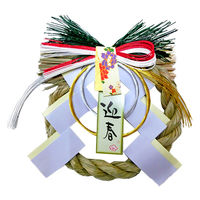 松飾・寿 しめ飾りリース型 K-554 山一商店