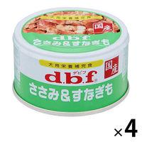 d.b.f(デビフ) ドッグフード ささみ&すなぎも 85g 1セット(4缶)