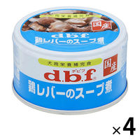 d.b.f(デビフ) ドッグフード 鶏レバーのスープ煮 85g 1セット(4缶)