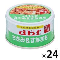 d.b.f(デビフ) ドッグフード ささみ&すなぎも 85g 1ケース(24缶)