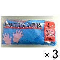 ポリエチ外エンボス手袋 ブルー L