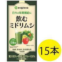 飲むミドリムシ 195g 1セット(15本) ユーグレナ 青汁