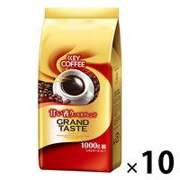 キーコーヒー グランドテイスト 甘い香りのモカブレンド 1箱(1kg×10袋)