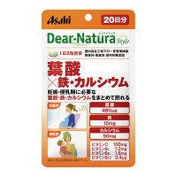ディアナチュラ(Dear-Natura)スタイル 葉酸×鉄・カルシウム 20日分(40粒入) アサヒグループ食品 サプリメント