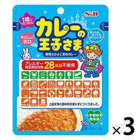 エスビー食品 カレーの王子さま レトルト(アレルギー特定原材料等27品目不使用)1セット(3袋)