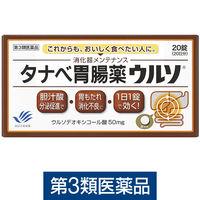 【第3類医薬品】タナベ胃腸薬ウルソ 20錠 田辺三菱製薬