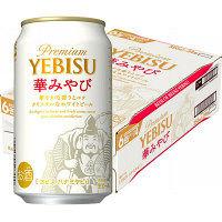 サッポロ ヱビス 華みやび 350ml 24缶