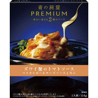 日清フーズ 青の洞窟 PREMIUM ズワイ蟹のトマトソース 1人前 114g 1セット(3個)