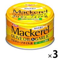 SSKセールス マッカレル オリーブオイル&ガーリック 140g 1セット(3缶)
