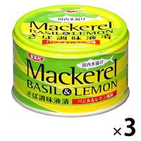SSKセールス マッカレル バジル&レモン 140g 1セット(3缶)