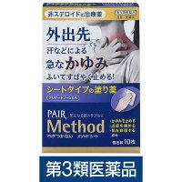 【第3類医薬品】ペア メソッドシート 10枚 ライオン