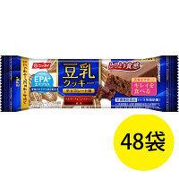 EPA+(エパプラス) 豆乳クッキー チョコレート味29g 1セット(48袋) ニッスイ 栄養機能食品