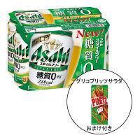 アサヒ スタイルフリー 350ml 6缶 + グリコプリッツサラダ 36.5g 1個