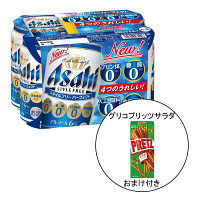 アサヒ スタイルフリーパーフェクト 350ml 6缶 + グリコプリッツサラダ1個
