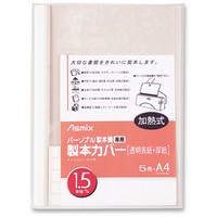 アスカ パーソナル製本機用 製本カバー A4 背幅1.5mm ホワイト BH-301 5冊
