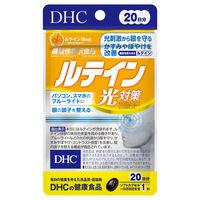 DHC ルテイン光対策 20日分