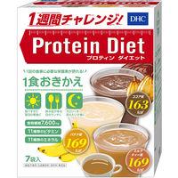 DHC(ディーエイチシー) プロティンダイエット(ココア、バナナ、ミルクティー味) 50g×7袋 ダイエットドリンク・スムージー