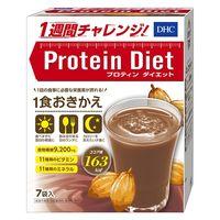 DHC(ディーエイチシー) プロティンダイエット ココア味 50g×7袋 ダイエットドリンク・スムージー