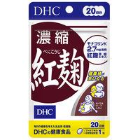 DHC(ディーエイチシー) 濃縮紅麹 20日分 20粒 サプリメント