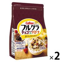 カルビー フルグラ チョコクランチ&バナナ 700g 1セット(2袋) シリアル
