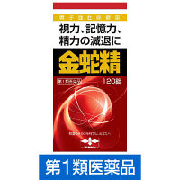 【第1類医薬品】金蛇精(糖衣錠) 120錠 摩耶堂製薬