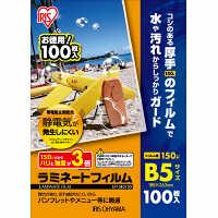 アイリスオーヤマ ラミネートフィルム B5 LZ-5B5100