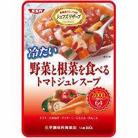 野菜と根菜を食べるトマトジュレスープ1食