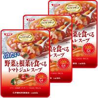 SSKセールス シェフズリザーブ 野菜と根菜を食べるトマトジュレスープ 1セット(3食入)