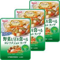 SSKセールス シェフズリザーブ 野菜と豆を食べるコンソメジュレスープ 1セット(3食入)